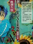 魔法游戏漫画第2卷
