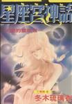 星座宫神话漫画第17卷
