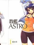 教舰ASTRO漫画第1卷