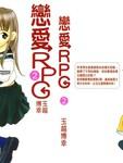 恋爱RPG漫画第2卷
