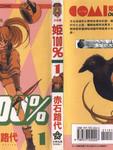 姬100%漫画第1卷