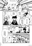 张玉退魔塾漫画第4话
