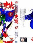魔女之刃丈琉漫画第2卷
