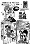 三人混战漫画第33话