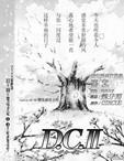 D.C.Ⅱ漫画第35话