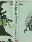 恶魔人启示录漫画第3卷