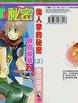 仙人掌的秘密漫画第2卷