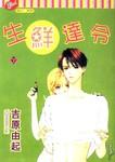 生鲜达令漫画第7卷