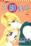 生鲜达令漫画第8卷