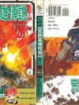 荒野英雄传说漫画第4卷