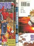 荒野英雄传说漫画第5卷