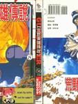 荒野英雄传说漫画第8卷