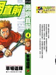 勇网直前漫画第4卷