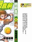 勇网直前漫画第6卷