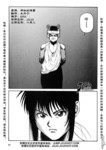 沙小子漫画第21卷