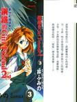 新世纪福音战士-钢铁的女友2nd漫画第3卷