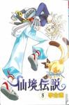 RO-仙境传说漫画第8卷