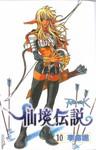 RO-仙境传说漫画第10卷
