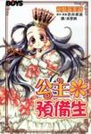 公主候补生漫画第1卷
