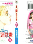 angel改造计划漫画第3卷