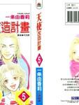 angel改造计划漫画第5卷