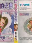 普希金的天使漫画第7卷