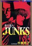 东方猎人Junks漫画第1卷