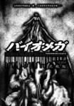 死亡进化漫画第24话