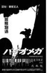死亡进化漫画第28话