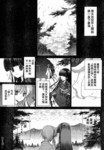 Sola天空漫画第12话