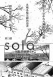 Sola天空漫画第13话