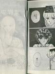 紫眸少女漫画第17卷