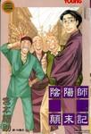 阴阳师颠末记漫画第3卷