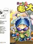 Baby老大漫画第1卷