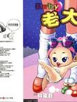 Baby老大漫画第4卷