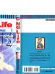 NG.Life漫画第6卷