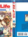 NG.Life漫画第7卷