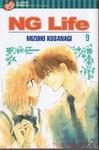 NG.Life漫画第9卷