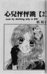 心儿怦怦跳漫画第2卷