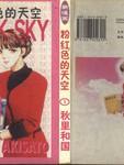 粉红色的天空漫画第5卷