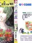 水晶龙漫画第20卷