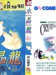 水晶龙漫画第21卷