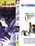 水晶龙漫画第22卷