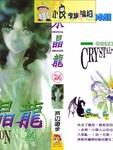水晶龙漫画第24卷