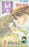 囚-爱玩少女漫画第3卷
