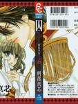 囚-爱玩少女漫画第6卷