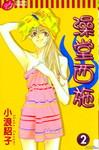 澡堂西施漫画第2卷