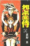 怨灵侍漫画第2卷