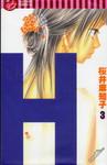 H漫画第3卷