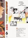 铁腕女投手漫画第6卷
